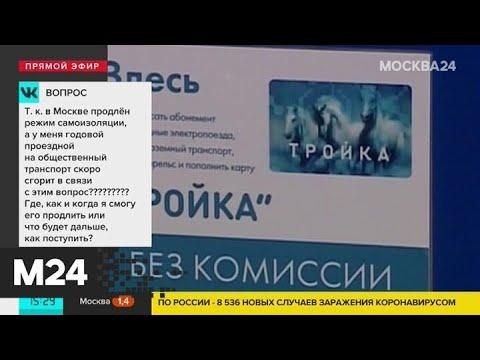 Москвичам объяснили, как продлить проездной после 14 июня - Москва 24