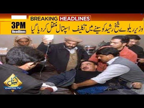 Sheikh Rasheed taken to the hospital due to heart problem | Capital News Headlines | 3 PM | 18 Nov