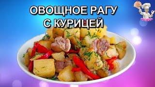 Овощное рагу с курицей! Рецепты из курицы. ВКУСНЯШКА