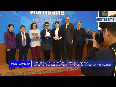 Англи хэлээрх эсээ бичлэгийн уралдаанд Монгол Оросын хамтарсан сургуулийн сурагчид тэргүүллээ