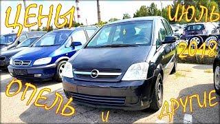 Цены опель и другие авто из Литвы.