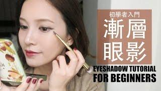 (Eng)如何畫出自然好看的漸層眼影?初學者入門眼影教學 Eyeshadow Makeup Tutorial For Beginners|黃小米Mii