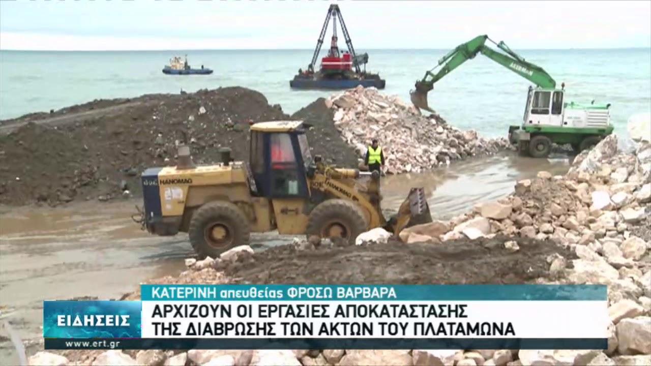 Άρχισαν τα έργα αποκατάστασης στο παραλιακό μέτωπο του Πλαταμώνα | 12/1/2021 | ΕΡΤ