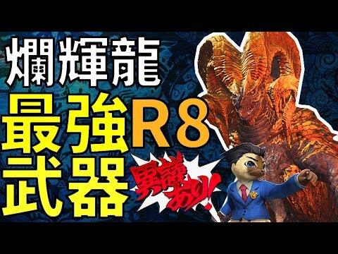 最強武器選擇!爛輝龍!R8武器大全!|魔物獵人世界 MHW