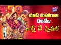 Ravi Teja Birthday Special | Touch Chesi Chudu | Happy Birthday Mass Maharaja | YOYO Cine Talkies