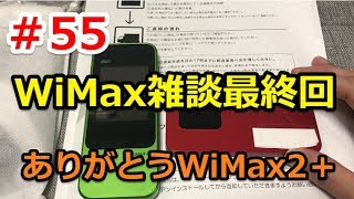 #55【DMMレンタル/WiMAX2+雑談】最終回!!wimax2+返却の雑談です