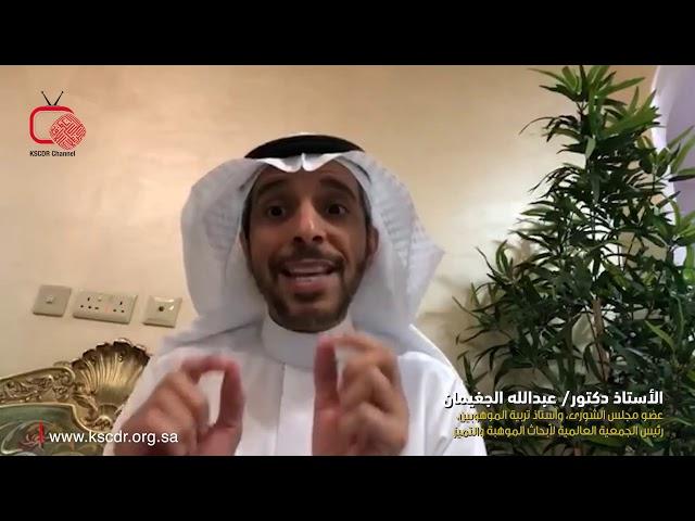 إسأل خبير / الأستاذ دكتور عبدالله الجغيمان / عضومجلس الشورى، وأستاذ تربية الموهوبين، رئيس الجمعية العالمية لأبحاث الموهبة والتميز