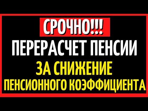 ВНИМАНИЕ!!! За снижение пенсионного коэффициента ПЕРЕРАСЧЕТ ПЕНСИИ