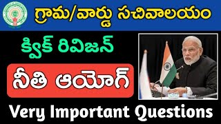AP Grama/Ward Sachivalayam Jobs Recruitment 2020 | NITI Aayog Important Questions