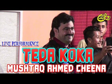 Teda Koka Mary Lishkan - Singer Mushtaq Ahmed Cheena - Rohi Rang Production