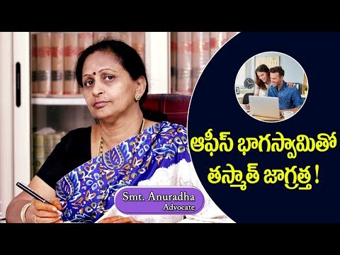 Office spouse || How to avoid Work Spouse Danger || Legal News Channel || Advocate Anuradha