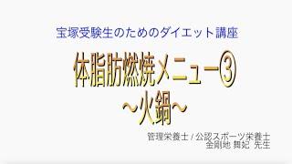宝塚受験生のダイエット講座〜体脂肪燃焼メニュー③火鍋〜のサムネイル画像