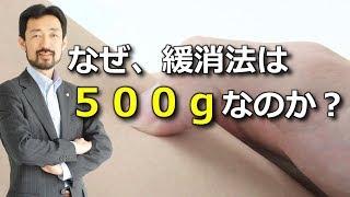 なぜ500gなのか?|緩消法/坂戸孝志