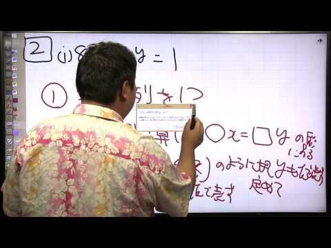 酒井のどすこい!センター数学IA #067 第12講 第5問
