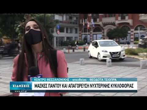 Παντού μάσκες στη Θεσσαλονίκη-Απαγόρευση της νυχτερινής κυκλοφορίας από απόψε | 24/10/2020 | ΕΡΤ