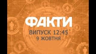 Факты ICTV - Выпуск 12:45 (09.10.2018)