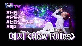 [더 팬] Ep.5 화제의 영상 나만의 앵글로 보기 '예지 - New Rules' 편 / 'THE FAN' Review