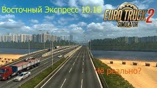 Euro Truck Simulator 2(Восточный Экспресс 10.10)-Чё реально?[#11]