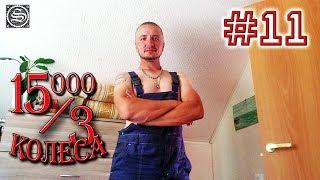 15000 на 3 колеса. День 11. Подготовка к старту из Екатеринбурга.
