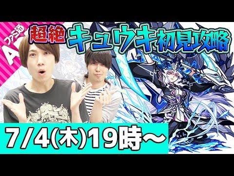 【モンストLIVE】M4タイガー桜井&宮坊の超絶キュウキ初見攻略!