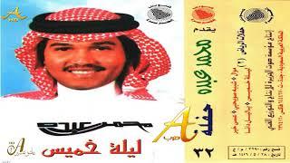 تحميل اغاني محمد عبده - قال الجميعي - حفلات الرياض 2 ( 32 ) إصدارات صوت الجزيره - HD MP3