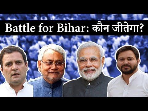 क्या नीतीश और मोदी Bihar में तेजस्वी यादव के गठबंधन को हरा पायेंगे? #LokSabhaElections2019