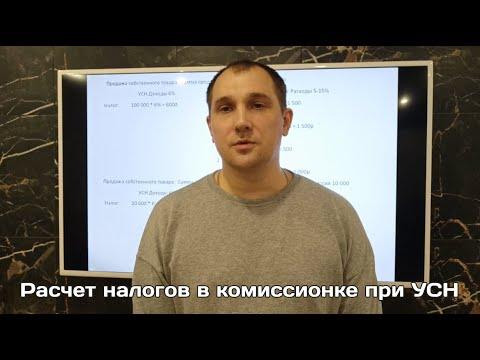 Расчет налогов в комиссионном магазине при УСН | Комиссионер.рус