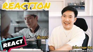 REACTION - ใจอ้วน / Sugar High - STAMP feat. YOUNG K of DAY6 l JAYWONG