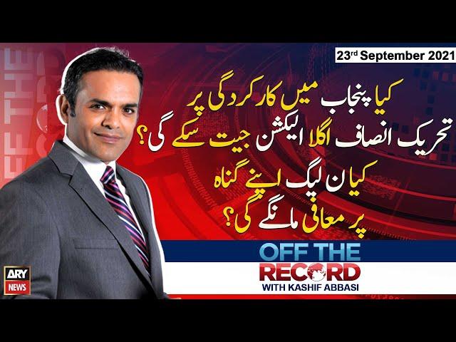 Off The Record | Kashif Abbasi | ARYNews | 23 September 2021