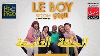 Said Naciri - Le BOY (Ep 9) | HD سعيد الناصيري - البوي - الحلقة التاسعة