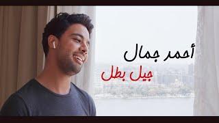 Ahmed Gamal - Geel Batal | 2020 | احمد جمال - جيل بطل