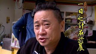 《一日系列第十三集》邰智源記憶力衰退還跑來當早餐店員?一日美之美員工-一日早餐店員工