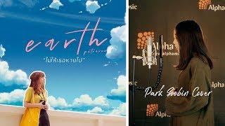 EARTH PATRAVEE - ไม่ให้เธอหายไป Cover / 일산알파실용음악학원