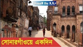 preview picture of video 'একদিন পানাম নগর || Panam city, Sonargaon, Narayangonj, Bangladesh'