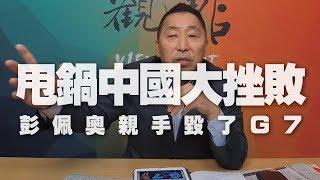 '20.03.27【觀點│龍行天下】甩鍋中國大挫敗 彭佩奧親手毀了G7