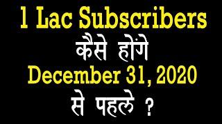 कैसे 1 Lac Subscriber  होंगे 31st December  2020 से पहले | HINDI | BITV