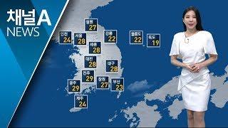 [날씨]내일 한낮 초여름 날씨…자외선 지수 '매우 높음' | Kholo.pk