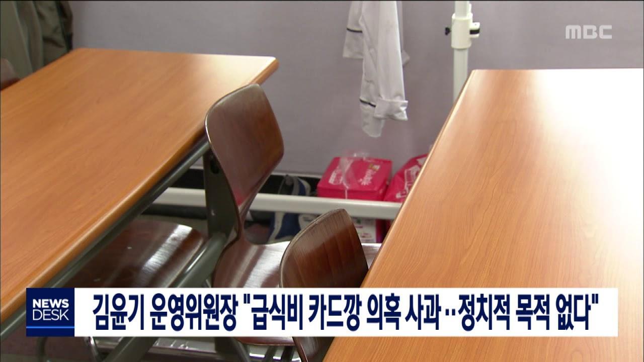 김윤기 정의당 대전시당 위원장, 급식비'카드깡' 사과