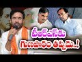 Kishan Reddy Controversial Comments On TRS