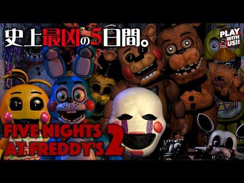 #1【ホラー】弟者,兄者,おついち「Five Nights at Freddy's 2」【2BRO.】