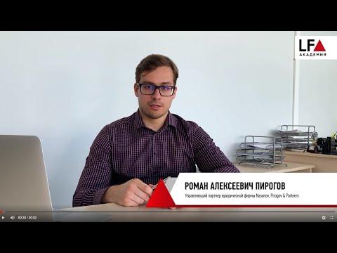 Доказывание фальсификации электронной переписки, удостоверенной нотариусом | Пирогов Р.А.