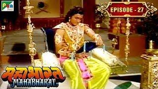 युधिष्ठिर बने हस्तिनापुर के राजकुमार | Mahabharat Stories | B. R. Chopra | EP – 27 - Download this Video in MP3, M4A, WEBM, MP4, 3GP