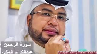 Surah Arrahman Bacaan Luar Biasa Oleh Abdulkarim Almakki