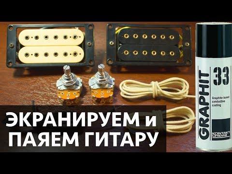 Как экранировать и паять электронику гитары?