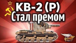 КВ-2 (Р) - Стал премом - Шок! Рандому хана - Гайд
