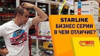 Автосигнализации Starline бизнес серии. В чем отличие? Охранные системы.