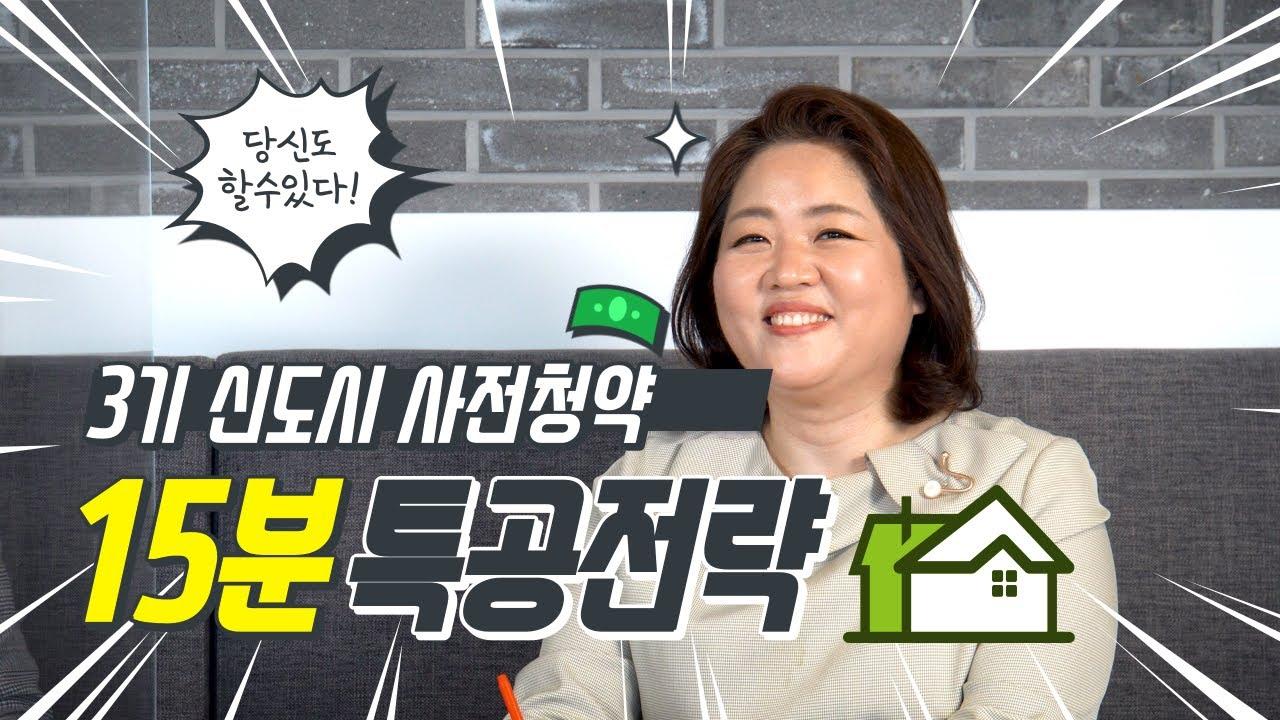 청약의신 '아임해피'와 함께하는 3기 신도시 사전청약 특공전략편