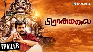 Piranmalai Tamil Movie | Official Trailer | Varman | Neha | Vairamuthu | TrendMusic