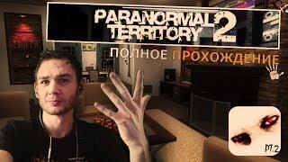 Paranormal Territory 2 полное прохождение || Тест на пугливость. Какой будет результат?
