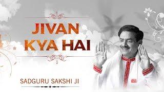 जीवन क्या हैं ? Jivan Kya Hai ? Sadguru Sakshi Ram Kripal Ji